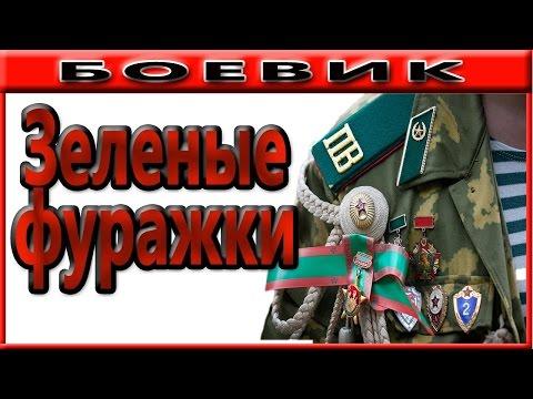 Боевик На рубеже. детективный фильм новый русский Приключения 2017