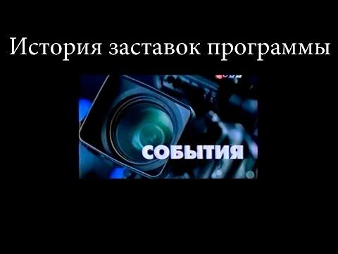 История заставок выпуск №11 программа ''События''