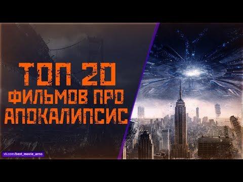 Топ 20 Фильмов о Конце Света. (Апокалипсис)