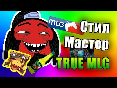 MLG - СТИЛЕР-МАСТЕР | Тактики Дота 2 - Акс