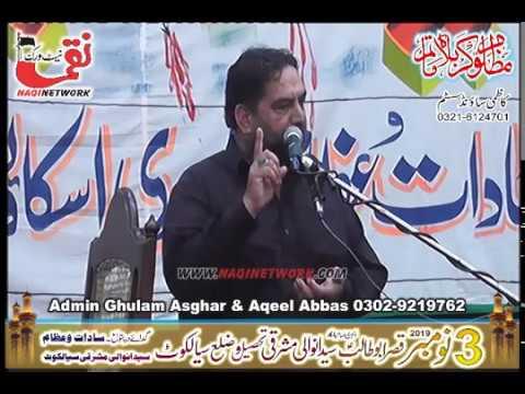 3 November 2019 Yadgar Majlis Aza (Syedan Wali Mashraqi Sialkot).....