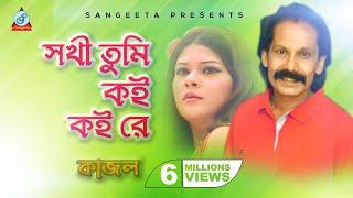 Kajol - Shokhi Tumi Koi Koi Re | Album Lal Jilapi | Bangla New Song | Sangeeta