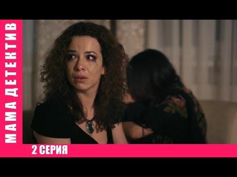 Сериал ГОДА! - Мама детектив 2 СЕРИЯ Русские мелодрамы, Русские детективы 2017