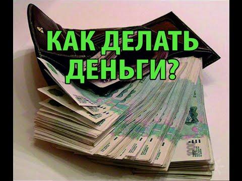 Как сделать что деньги водились