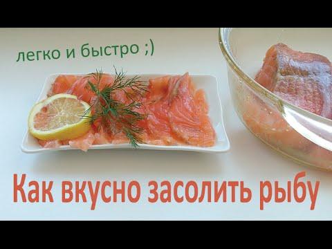 Как засолить рыбу в домашних условиях рецепт с фото