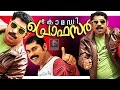 Malayalam Full Length Comedy Movie Comedy Professor