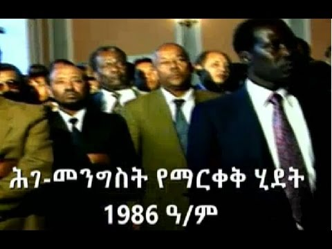 The current Constitution of Ethiopia,  came into force on 1986
