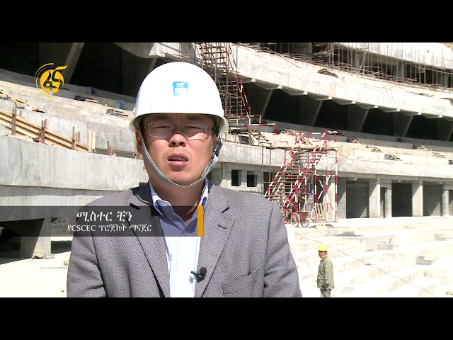 Addis Ababa (Adey Abeba Stadium) construction update