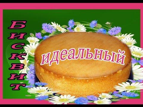 БИСКВИТ . Идеальный бисквит . https://www.youtube.com/watch?v=yUxwxCKa7eA