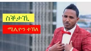 Million Tekle - Seketaki [NEW! Ethiopian Music Video 2017] Official Video