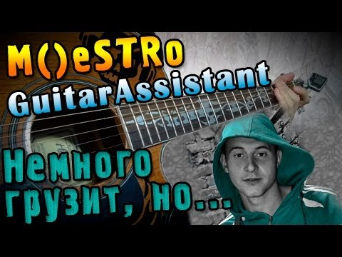 M()eSTRo - Немного грузит,но...