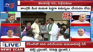 ప్రాంతీయ పార్టీల కూటమి సాధ్యమేనా..? | Debate On Third Front In India | News Scan #2