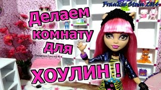 №2: Как сделать комнату для Хоулин \ How to make room for Howleen | Monster High