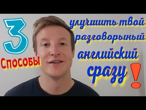 3 Лёгких Способа Сразу Улучшить Твой Разговорный Английский!