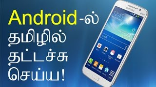 How to type Tamil Letters in Android Mobile Phones (in Facebook, Twitter or any other software)