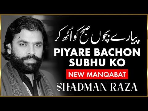 Piyare Bachon Subhu Ko : Shadman Raza Manqabat 2011 video