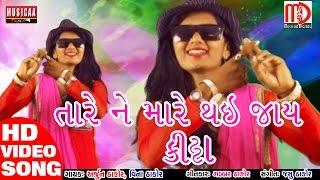 Tare Ne Mare Thai Jaye Katta | Latest Gujarati Song 2017 | Gabbar Thakor New Song | Arjun Vina