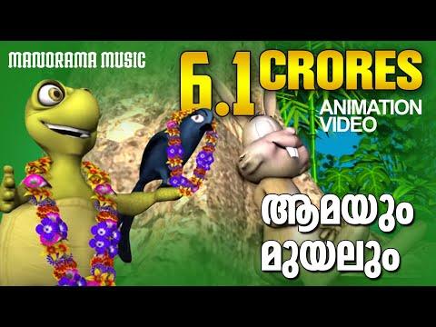 Amayum Muyalum - A Different Version video