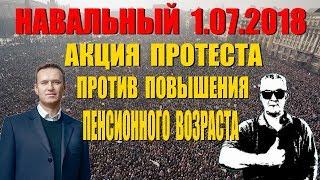 Навальный. Акция протеста против повышения пенсионного возраста.