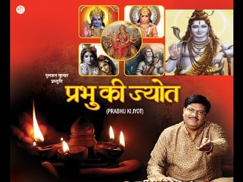 Prabhu Ki Jyot Shiv Bhajan By Jaswant Singh [full Video Song] I Prabhu Ki Jyot video