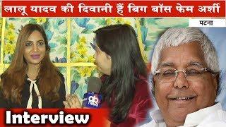 Lalu Yadav की दीवानी है Big Boss Fame Arshi Khan - देखिये Exclusive Interview