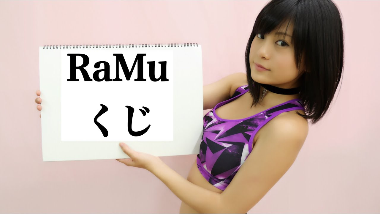Ramuの画像 p1_36