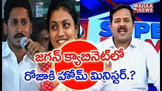 Will YCP MLA Roja Become Home Minister In Jagan Cabinet ?