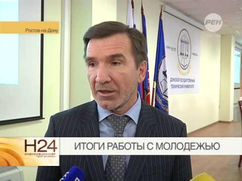 Коллегия комитета по молодежной политике Ростовской области