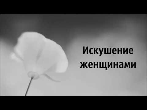 Абу Яхья Крымский׃ Искушение женщинами