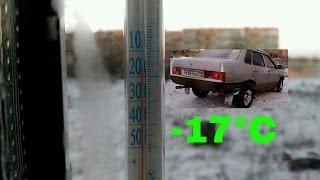 Запуск ВАЗ 21099i в мороз -17°С
