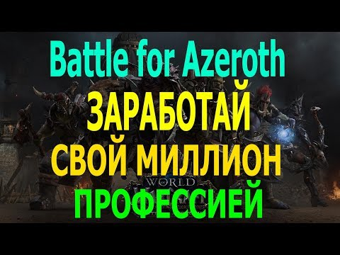 ПОДГОТОВКА К BFA Фарм золота WORLD OF WARCRAFT