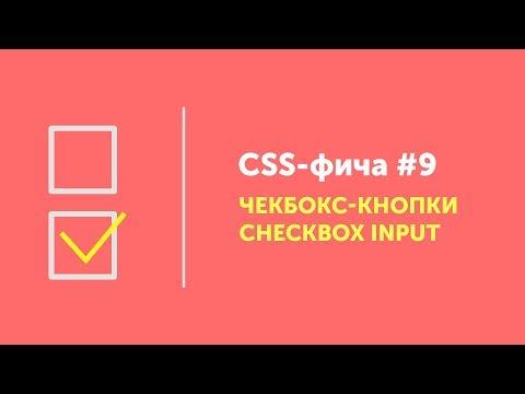 CSS фичи #9 ➤ Чекбокс-кнопки CSS | CSS custom checkbox input style