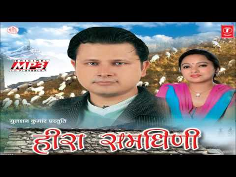 Heera Samdhini Title Song - Latest Garhwali Song 2012 - Gajender Rana New Album video