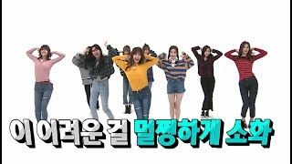 Download Lagu Twice 2X FASTER - Cheer Up + TT(not 2x) + Signal & Likey [WEEKLY IDOL] Gratis STAFABAND