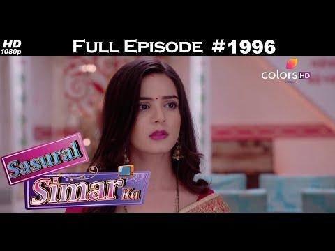 Sasural Simar Ka - 12th December 2017 - ससुराल सिमर का - Full Episode thumbnail