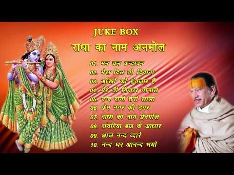 Radha Ka Naam Anmol By Shri Krishna Chandra Shastri ( Thakur Ji ) video