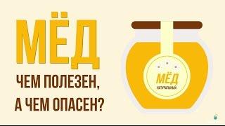 Мёд, польза и вред