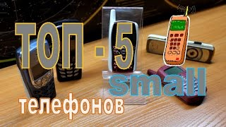 ТОП 5 Самых маленьких мобильных телефонов в мире!