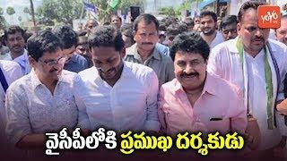 YS Jagan Praja Sankalpa Yatra | S V Krishna Reddy Joining YSRCP? | AP Politics