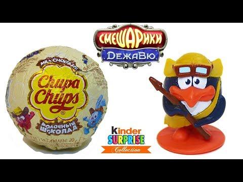 СМЕШАРИКИ ДЕЖАВЮ от ЧУПА-ЧУПС! Игрушки по новому мультику в шоколадных шарах Chupa-Chups 2018