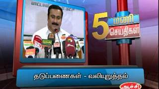 18TH JAN 5PM MANI NEWS