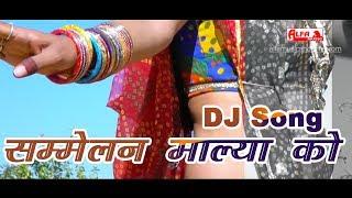सम्मेलन माल्या को | Rajasthani DJ Shadi Song | Alfa Music & Films | Rajasthani DJ Song