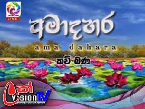 AmaDahara Kavi Bana 16-06-2019