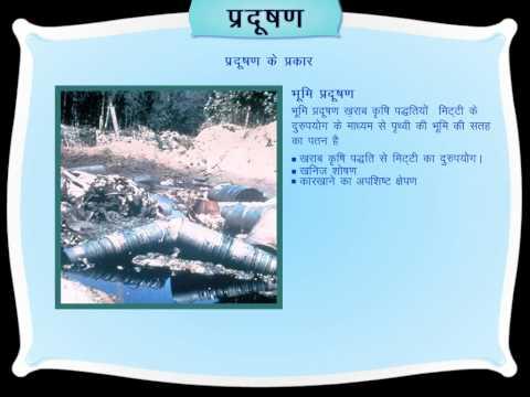 save water hindi language
