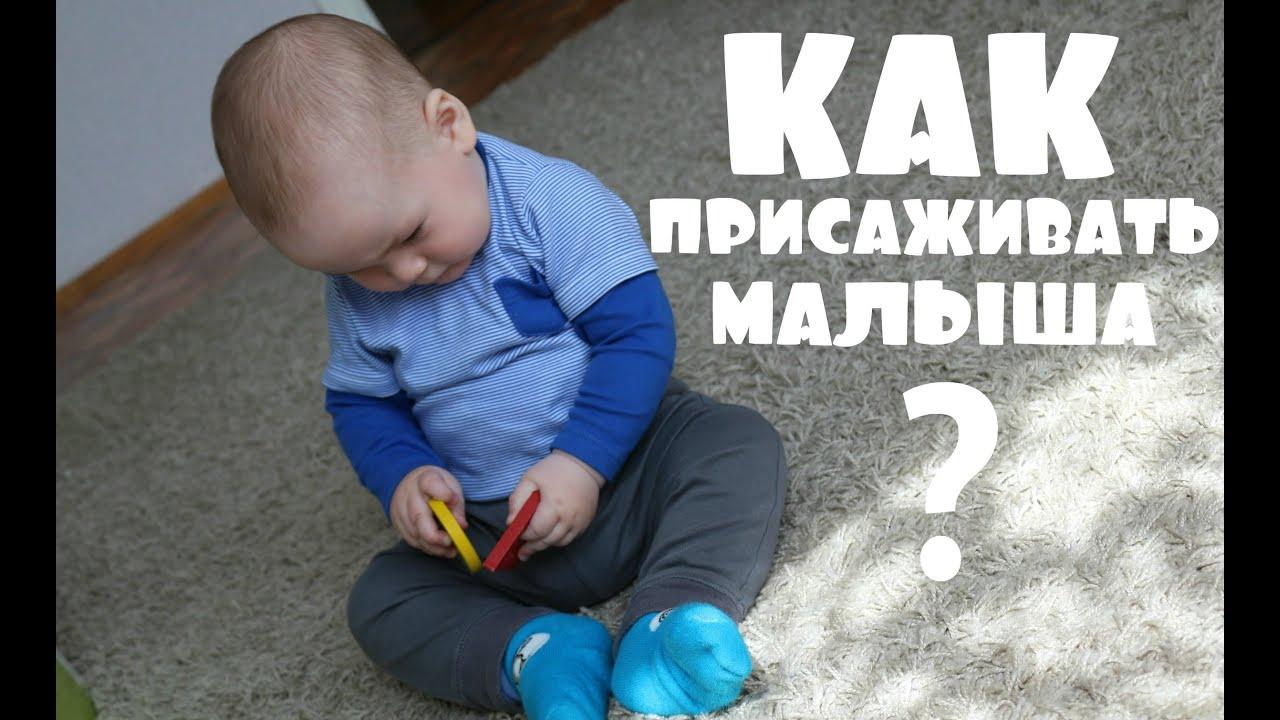Как сажать малыша в 6 месяцев 41