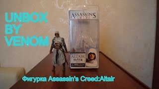 Фигурка Assassin