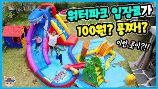 water park slide playground for kids | MariAndFriends