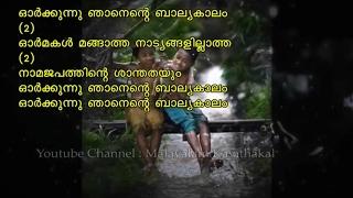 Orkunnu Njan Ente Balyakalam Malayalam Kavitha with lyrics   മലയാളം കവിത