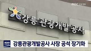 강릉관광개발공사 사장 공석 장기화