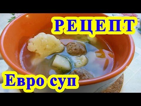 Евро суп из цветной капусты с фрикадельками